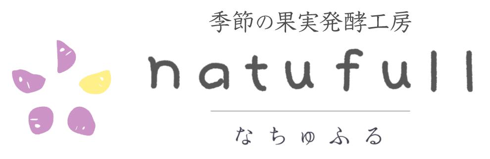 natufull | なちゅふる | 国産果物の発酵ドライフルーツ
